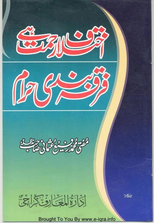 ikhtelaf-ummat-rahmat-www-tauheed-sunnat-com_0000