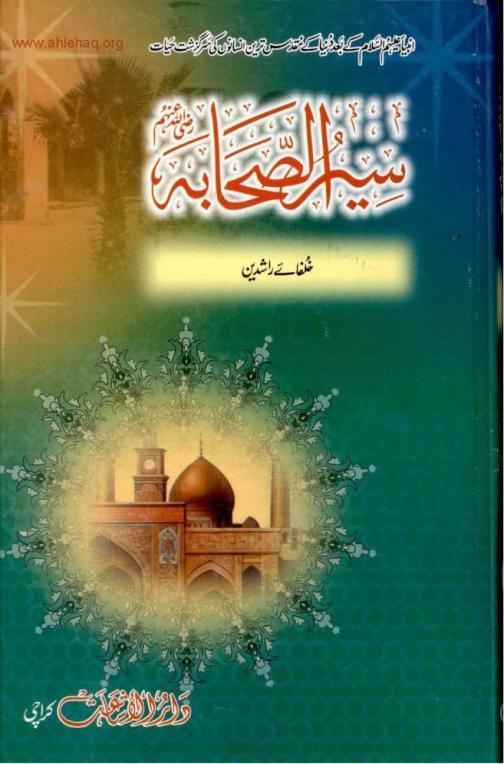 siyar-us-sahabahr-a-volume4-byshaykhshahmoinuddinahmadnadvir-a_0000