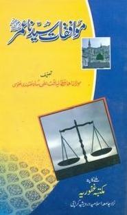 Muwafiqaat-E-Umarr.aByShaykhHafizLiaqatAliShahNaqshbandi_0000