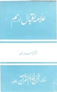 Allama_Iqbal_aur_Ham