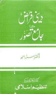 Deeni_Faraiz_Ka_Jaamai_Tassawur_Book_0000