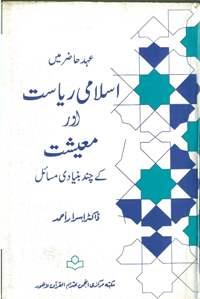Ehd-e-Hazir_Main_Islami_Riyasat_aur_Maeeshat