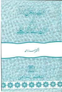 Hub-e-Rasool_Sallallah-o-Alihe_WasSallam_aur_Uss_Kay_Taqazay