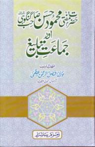 Mufti mehmood hassan aur jamaat e tableegh_0000