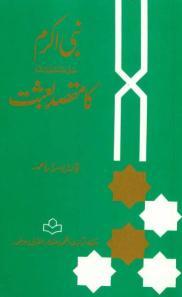 Nabi_Akram_Ka_Maqsad-e-Baisat_0000