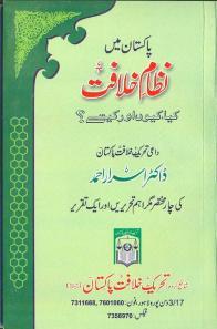 Pakistan_Main_Nizam-e-Khilafat_KIa_Kyun_aur_Kese_0000
