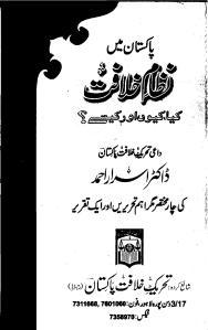 Pakistan_Main_Nizam-e-Khilafat_Kya_Kiyoon_Kaysay_0000