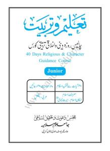 Taleem-o-Tarbiyat__Junior__0000