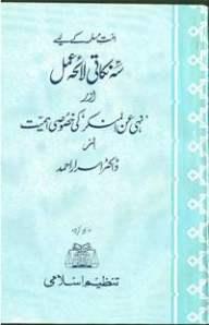 Ummat-e-Muslimah_kay_liye_Seh_Nekati_Laeh-e-Amal