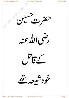 Hazrat Hussain kay Katal khud siya thay_0000