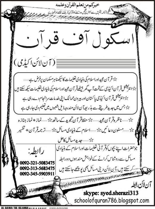 quran-memorization-quran-teacher-online-islamic-center