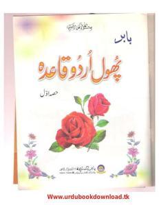 urdu Qaida pdf_0000