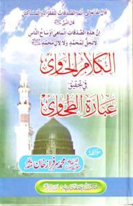 Al-Kalam al-Hawi_0000