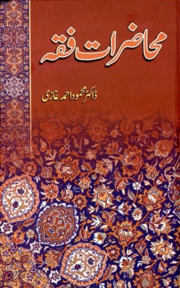 127321992-Muhazirat-e-Fiqah-By-Dr-Mehmood-Ahmed-Ghazi