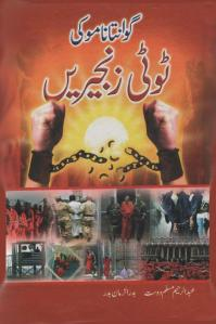 Guantanamo Ki Tooti Zunjeerain گوانتا نامو کی ٹوٹی زنجیریں