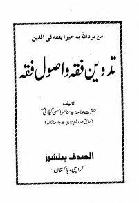 Tadween e Fiqah wa Usool e Fiqah_Manazir Ahsan Gelani