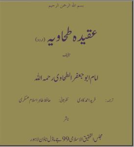 Aqeeda-Tahavia-urdu