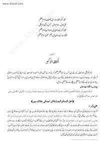 Fiqah E Akbar Urdu Tarjuma