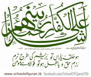Quran Institute,Recitation and Translation Online in Arabic, English, and Urdu, Quraan-ic-Lessons Learning Software for Learning Arabic, Institute of Islamic Knowledge, Al-Quran