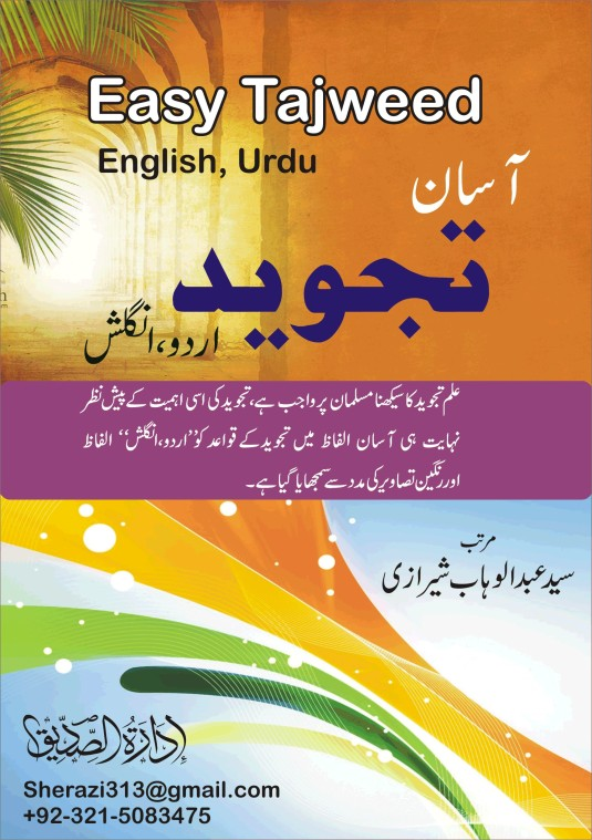 Asan Tajweed Urdu English Book