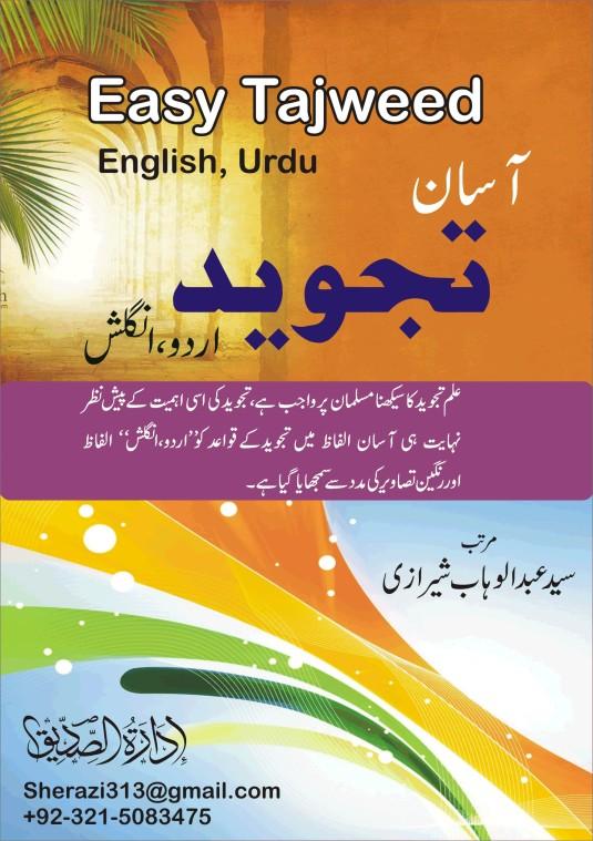 Asan Tajweed Urdu English Book
