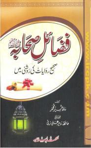 Fazail_e_Sahaba_saheeh_riwayat_ki_roshani_me_0000