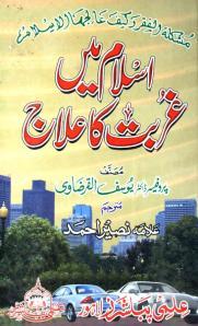 Islam me Ghurbat ka Ilaj_0000