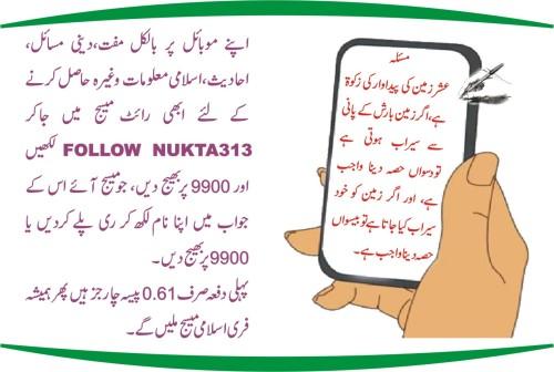 Nukta Free SMS