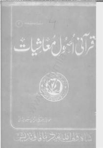 4-Qurani Isool muashiaat_0000