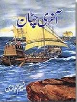 Akhari-Chattan-History-Novel-By-Naseem-Hijazi
