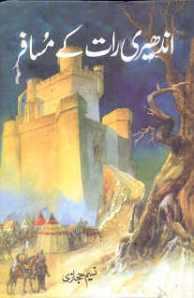 Andheri-Raat-kay-Musafir-History-Novel-By-Naseem.Hijazi