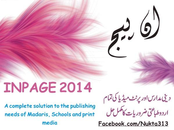 InPage 2014 Khattat Professional – Free Books