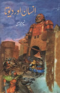 Insaan-Aur-Devta-History-Novel-By-Naseem-Hijazi