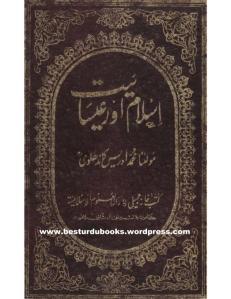 Islam Aur Essaiyat_0000