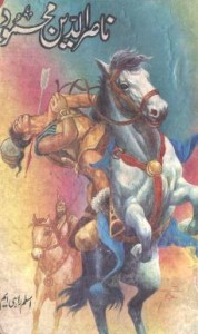 Nasir-Ud-Din-Mehmood-By-Aslam-Rahi-Book-178x300