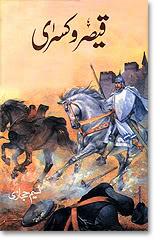 Qaisar_o_Kisra-History-Novel-By-Naseem-hijazi