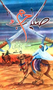 Saleeb-O-Haram-By-Aslam-Rahi-MA-Book-178x300