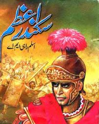 Sikandar-E-Azam-By-Aslam-Rahi-MA-Book