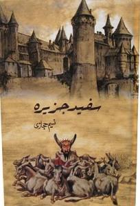 Sufaid-Jazeera-By-Naseem.hijazi