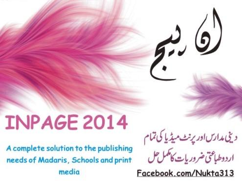 urdu InPage 2014 Khattat Professional