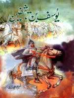 Yousaf-bin-Tashfin-By-Naseem-hijazi