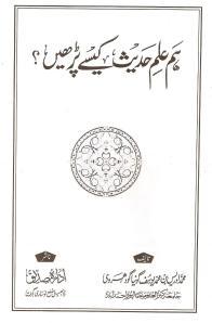 Ham ilm-e-hadish kiase pdhe