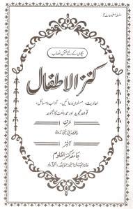 Kanz-ul-Atfal