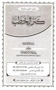 Kanz-ul-Khutab