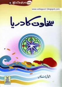 5 sakhwat ka drya by www.urduguru1.blogspot.com_0000