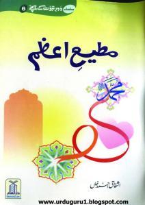 6 motea azeem by www.urduguru1.blogspot.com_0000