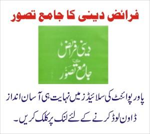 Deeni Faraiz ka jami Tasawar