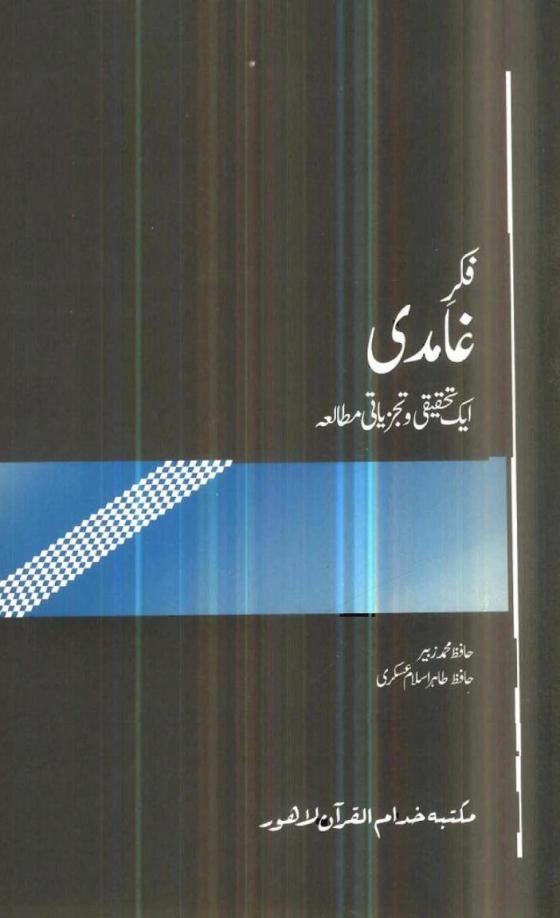 Fikr e Ghamdi Aik Tehqiqi wa Tajziyati Mutalia_0000