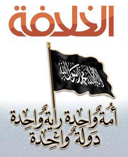 Khilafat e islamia