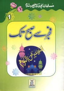 Musalmanon si Subha  Sham 1- Fajar Sy subha tak_0000